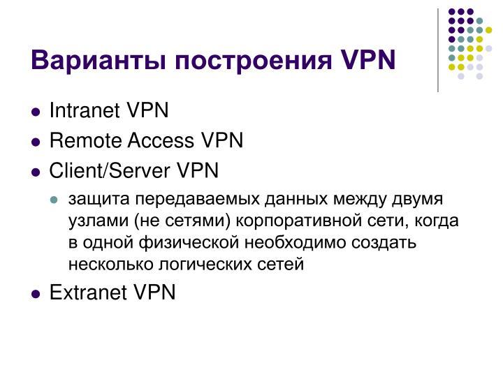 Варианты построения VPN