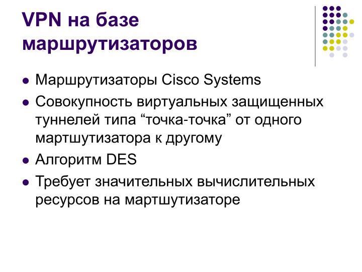 VPN на базе маршрутизаторов