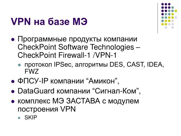 VPN на базе МЭ