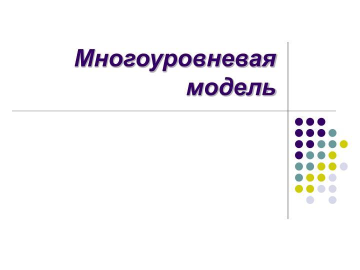 Многоуровневая модель