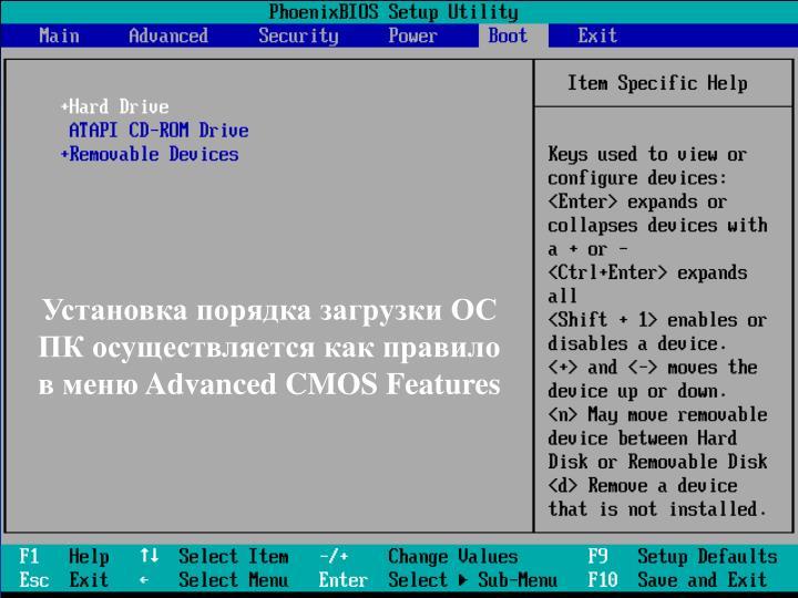 Установка порядка загрузки ОС ПК осуществляется как правило в меню