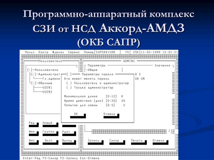 Программно-аппаратный комплекс СЗИ от НСД