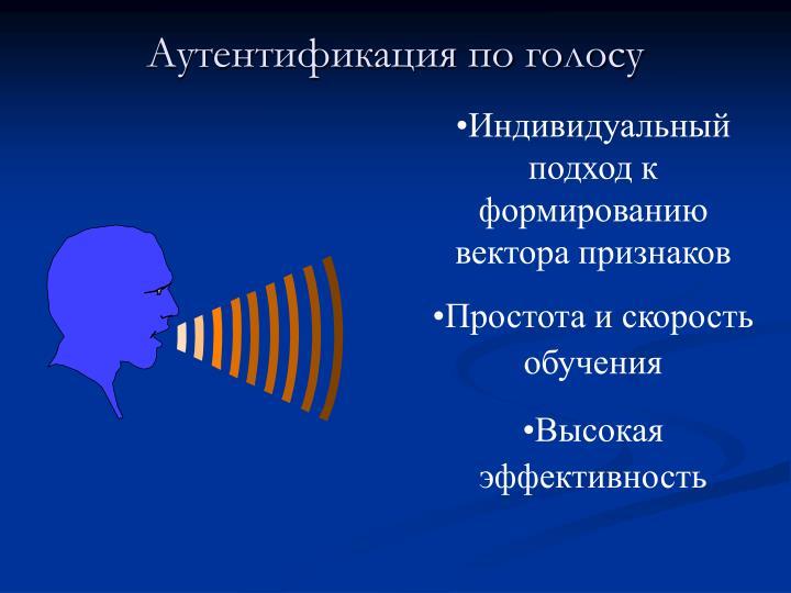 Аутентификация по голосу
