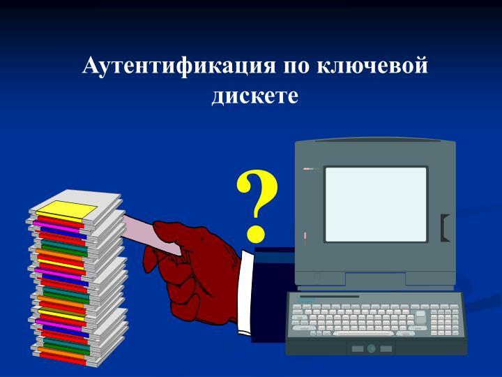 Аутентификация по ключевой дискете