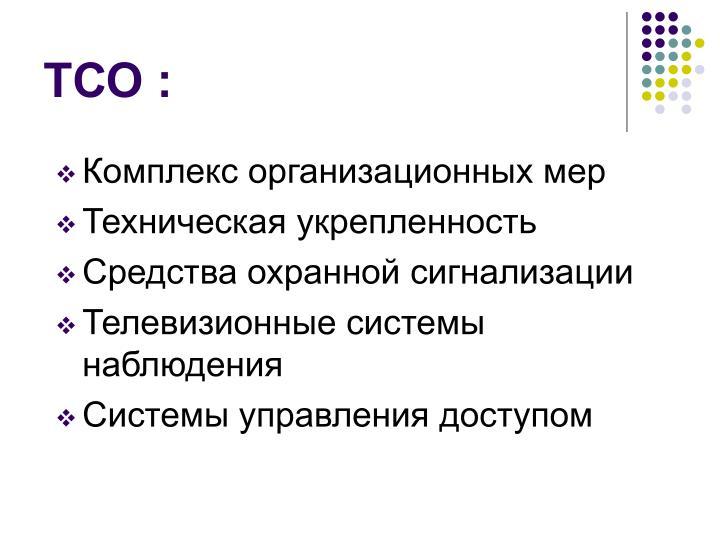 ТСО :