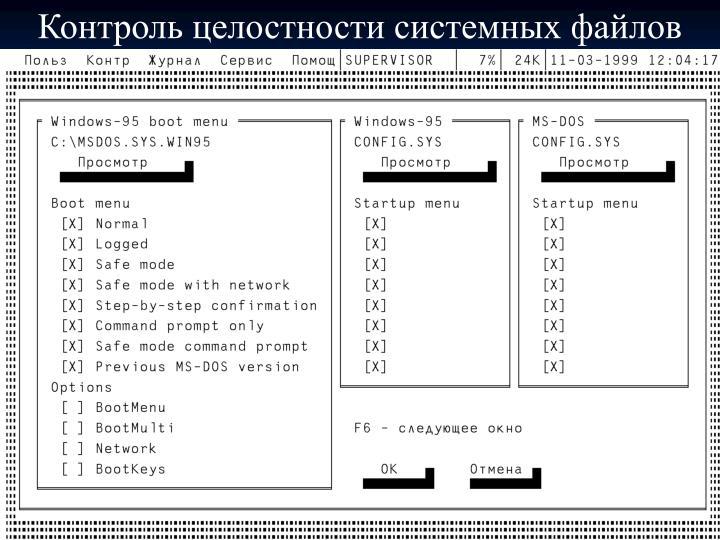 Контроль целостности системных файлов
