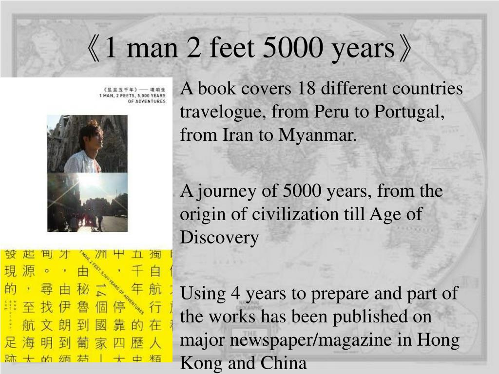 《1 man 2 feet 5000 years》