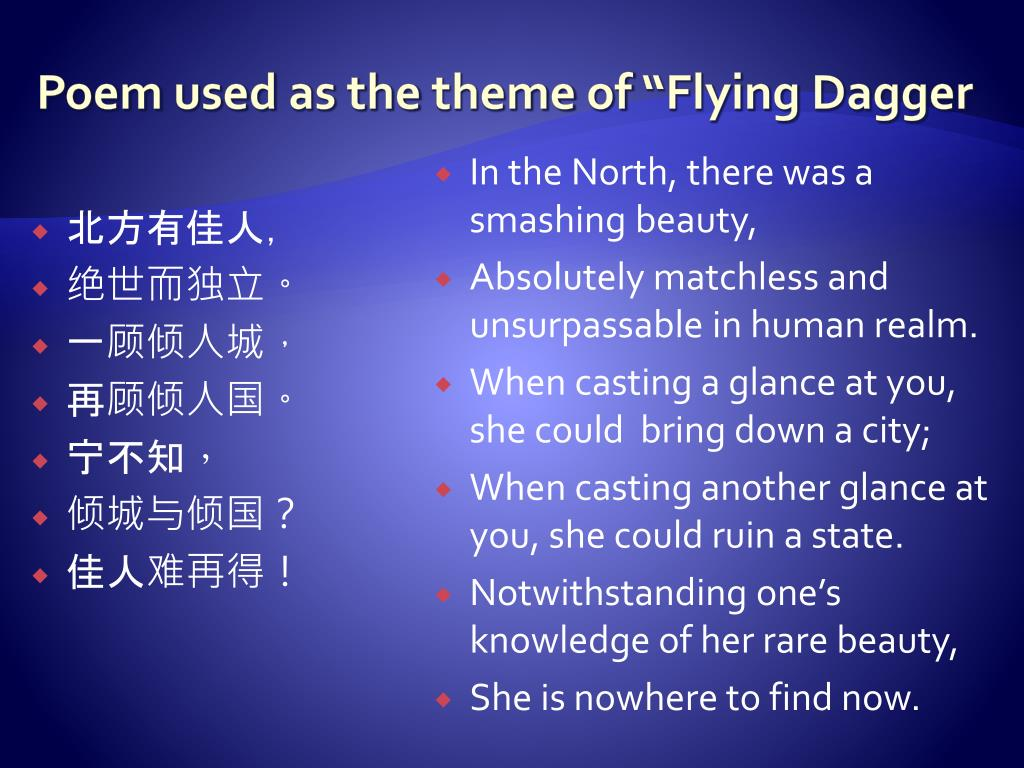 poem used as the theme of flying dagger