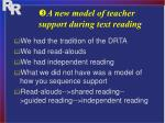 a new model of teacher support during text reading