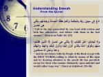 understanding dawah from the quran