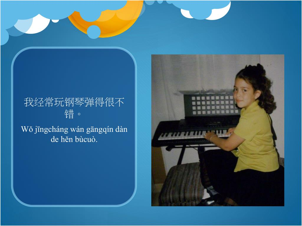 我经常玩钢琴弹得很不错。