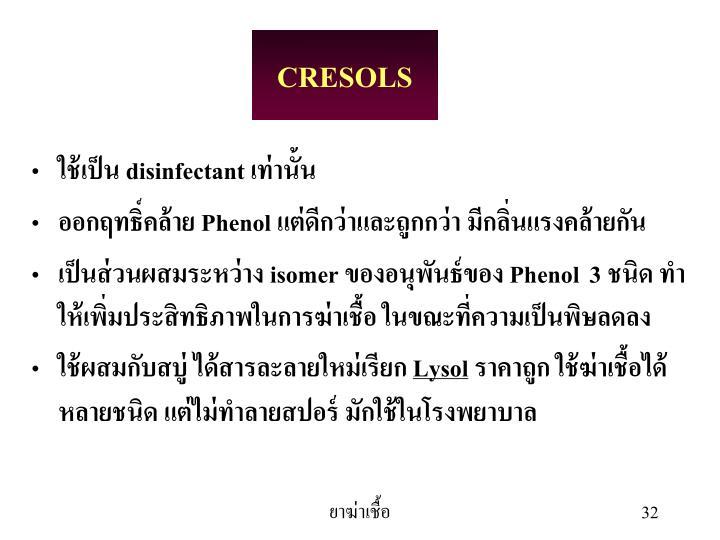 CRESOLS