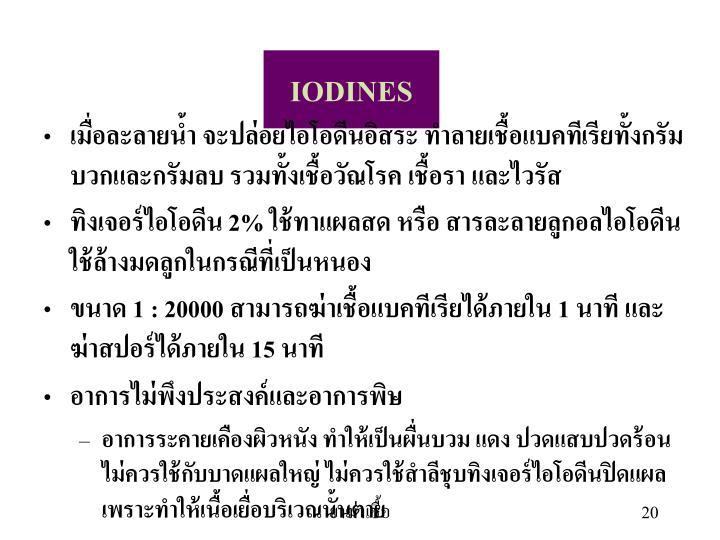 IODINES