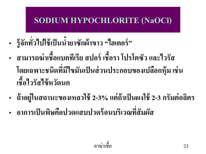 SODIUM HYPOCHLORITE (NaOCl)
