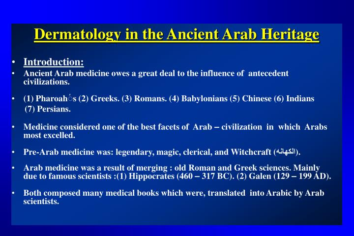 Dermatology in the ancient arab heritage3