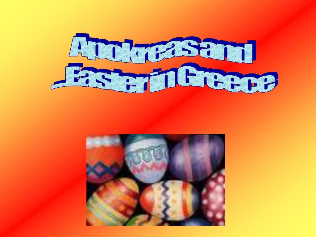 Apokreas and