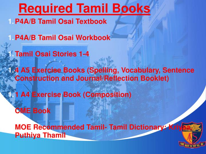 Required Tamil Books