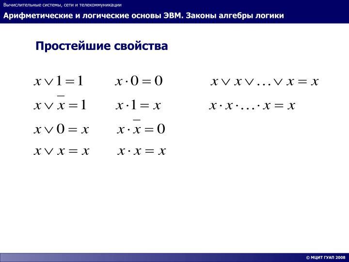 Арифметические и логические основы ЭВМ