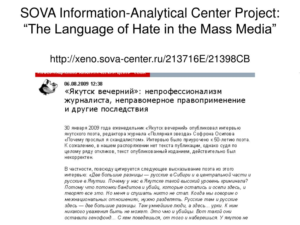 "SOVA Information-Analytical Center Project: ""The Language of Hate in the Mass Media"""