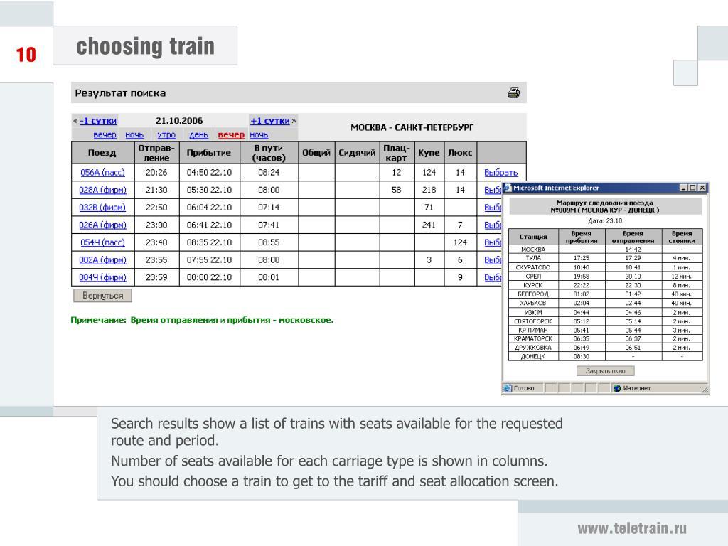 choosing train