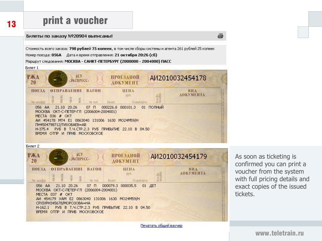 print a voucher