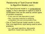 relationship of task channel model to algorithm models cont