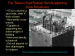 the towers had robust self supporting core structures
