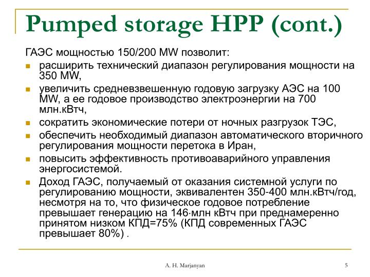 Pumped storage HPP (cont.)