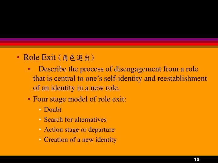 Role Exit