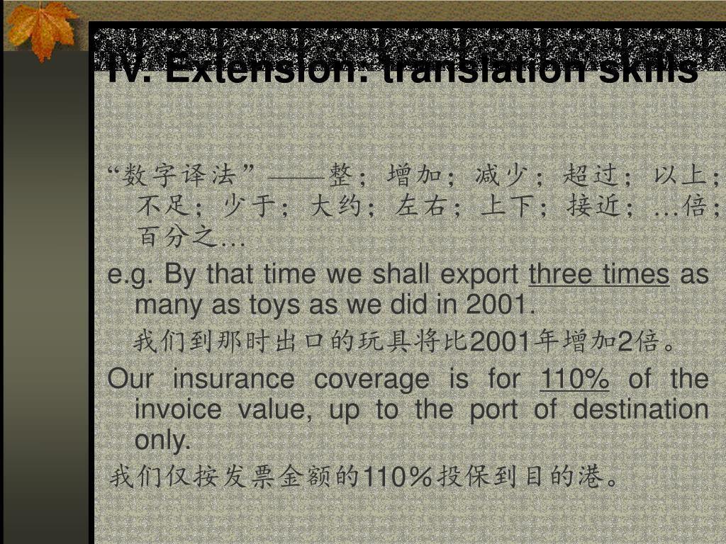 IV. Extension: translation skills