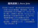 steve jobs4