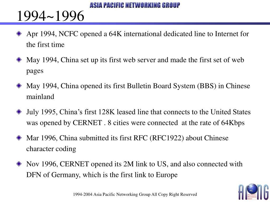 1994~1996
