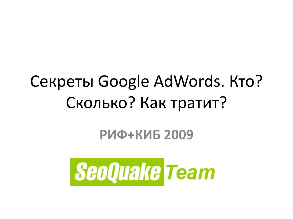 Секреты Google AdWords. Кто? Сколько? Как тратит?