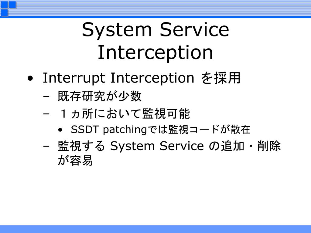 System Service Interception