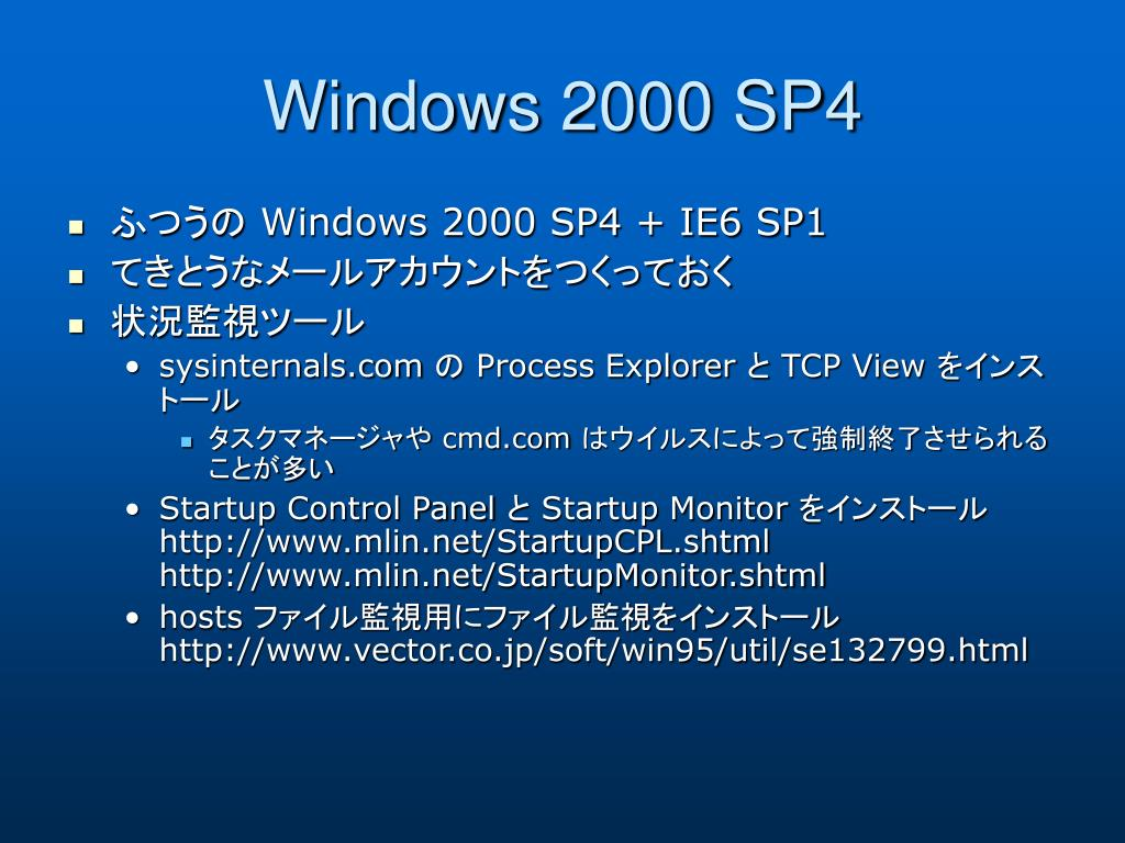 Windows 2000 SP4