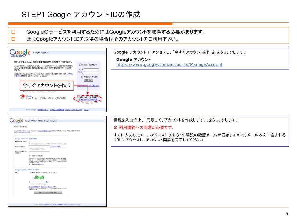 STEP1 Google