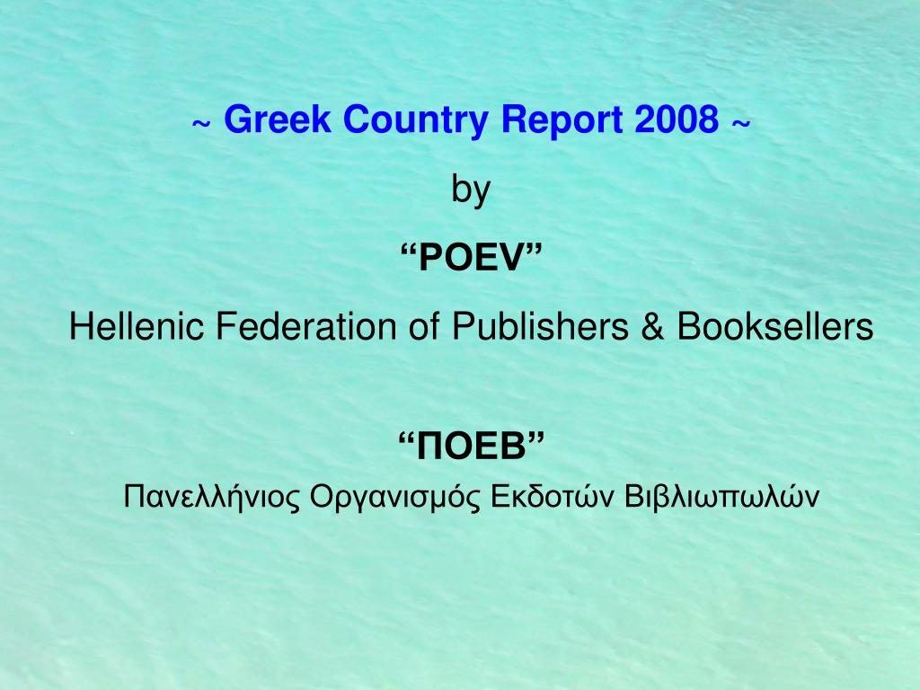 ~ Greek Country Report 2008 ~