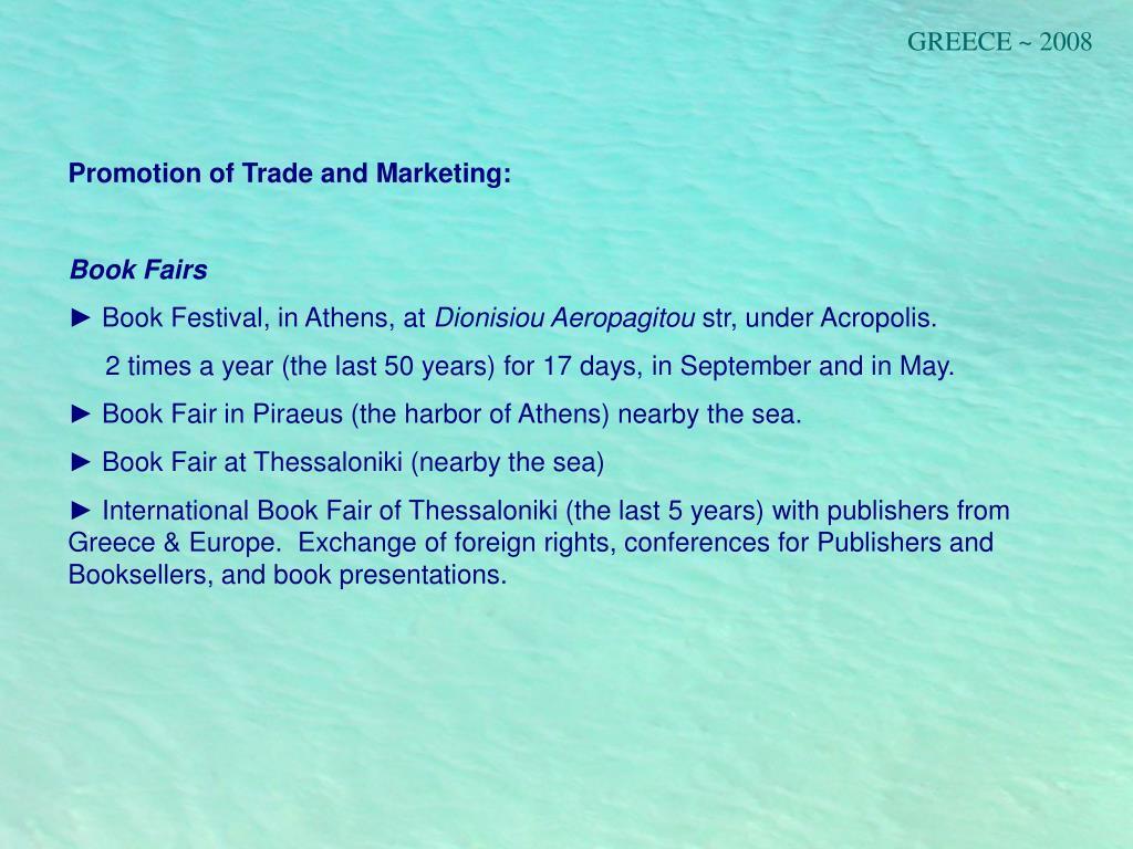 GREECE ~ 2008