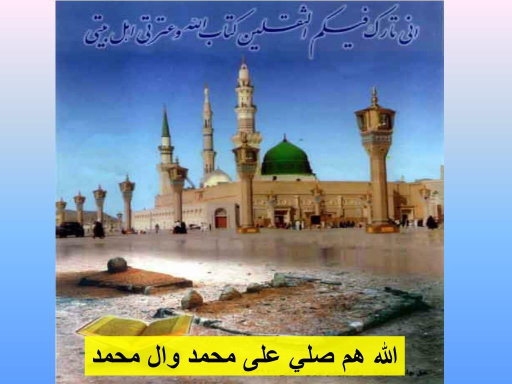 الله هم صلي على محمد وال محمد