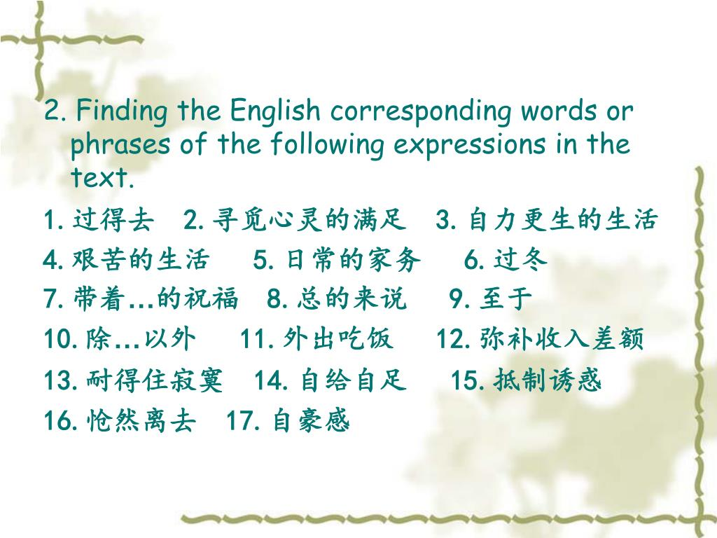 2. Finding the English corresponding words or phrases of the following expressions in the text.
