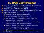 cj ipv6 joint project