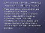 2004 m baland io 28 d komisijos reglamentas eb nr 874 2004