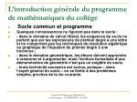 l introduction g n rale du programme de math matiques du coll ge2