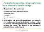 l introduction g n rale du programme de math matiques du coll ge3