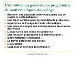 l introduction g n rale du programme de math matiques du coll ge4