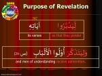 purpose of revelation1
