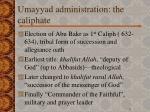umayyad administration the caliphate