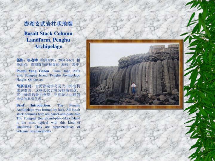 澎湖玄武岩柱状地貌
