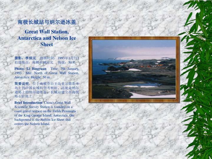 南极长城站与纳尔逊冰盖