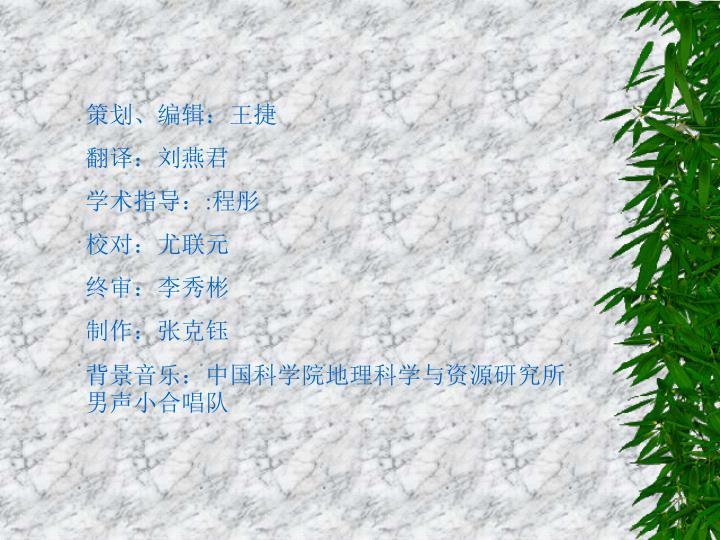 策划、编辑:王捷